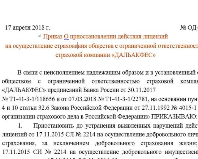 Центробанк остановил действие лицензии страховой компании Дальакфес