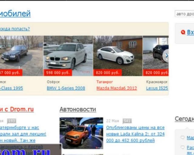 дром владивосток продажа авто владивосток шерсть мериносовых